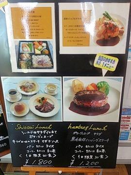 神戸学院レストランジョリポーメニュー