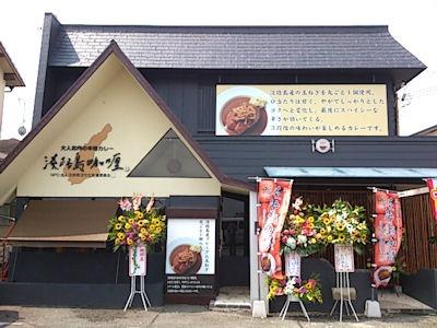 淡路島カレーLC東加古川店