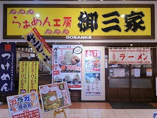 らぁめん工房御三家/加古川店
