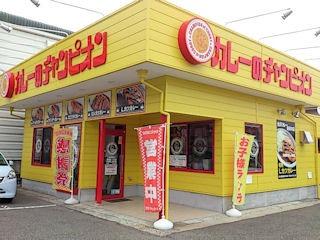 カレーのチャンピオン/神戸西店