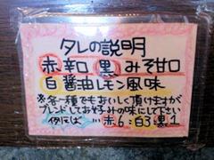 焼肉志方亭焼肉のタレ