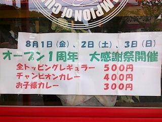 カレーのチャンピオン/神戸西店オープン1周年記念大感謝祭