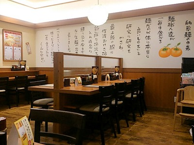 越後秘蔵麺無尽蔵/姫路フェスタ店店内