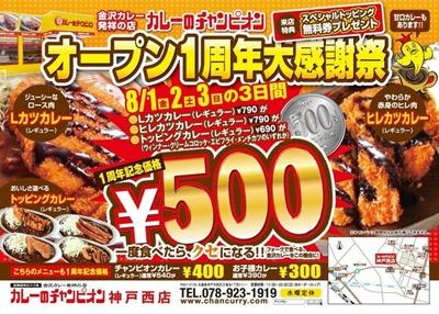 カレーのチャンピオン神戸西店オープン1周年記念大感謝祭