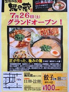 越後秘蔵麺無尽蔵/姫路フェスタ店グランドオープンチラシ