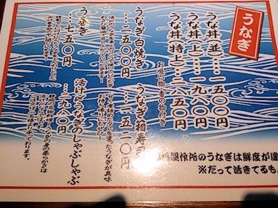 魚屋高浜製作所うな丼とうなぎ料理のメニュー
