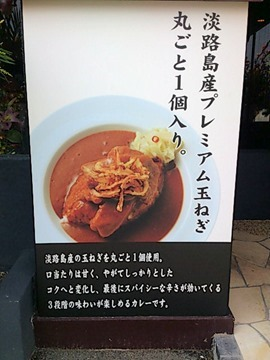 淡路島カレー東加古川店