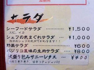 焼肉志方亭サラダのメニュー