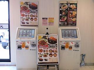 てんがららーめん/姫路野里店自動券売機