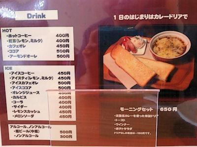 淡路島カレー東加古川店メニュー