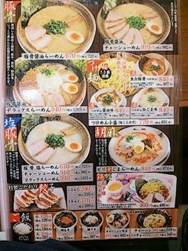 越後秘蔵麺無尽蔵/姫路フェスタ店のメニュー