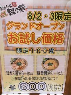 越後秘蔵麺無尽蔵/姫路フェスタ店お試し価格