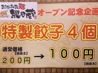 越後秘蔵麺無尽蔵/姫路フェスタ店オープン記念企画