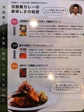 淡路島カレーの味わい方とこだわりと美味しさの秘密