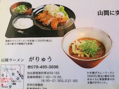 山賊ラーメンがりゅう紹介記事