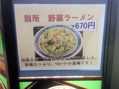 お食事処『IKI』別所野菜ラーメンメニュー