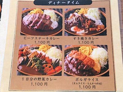 カレーカフェ Mr.ポルコン/姫路フェスタ店ディナータイムのメニュー