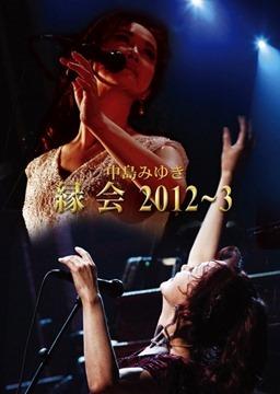 中島みゆき「縁会」2012~3 (Blu-ray、DVD)