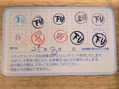 姫路バイパス別所PA下りお食事処『粋』ポイントカード