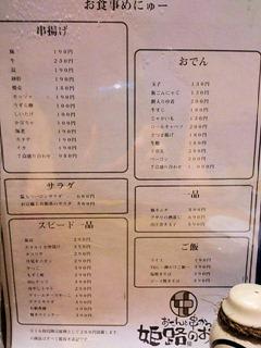おでんと串かつ 姫路のお店のメニュー