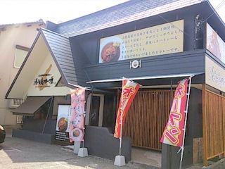 淡路島咖喱/LC東加古川店