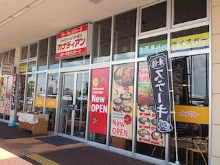 ファミリーレストラン カナディアン/加古川店