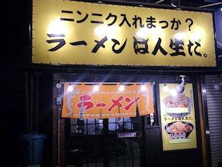 ラーメンは人生だ。/甲子園口店