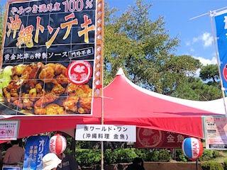 加古川楽市沖縄トンテキ