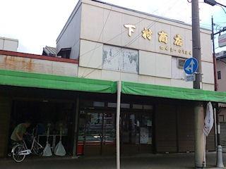 たかさご万灯祭高砂楽市下村商店