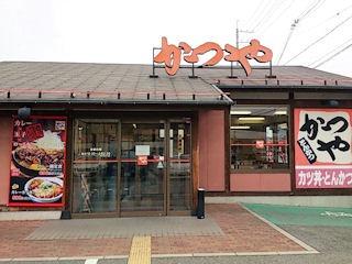 カツ丼ととんかつのお店かつや明石二見店