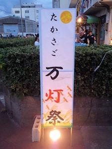 たかさご万灯祭2014