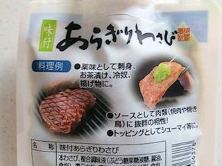 バーベキュー大会2014秋焼肉のタレ