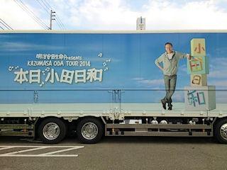 小田和正コンサート2014ツアートラック