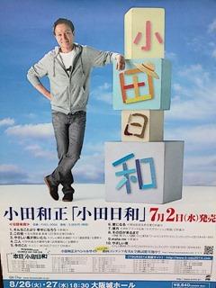 小田和正コンサート小田日和CDアルバムポスター