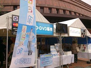 小田和正コンサート2014神戸ワールド記念ホールCD・DVD販売コーナー