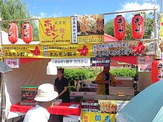 加古川楽市2014ホルモン餃子