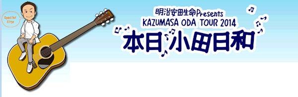 明治安田生命 Presents『KAZUMASA ODA TOUR 2014 小田日和』