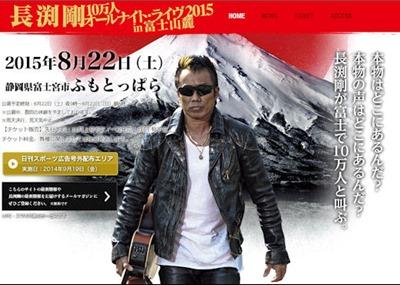 長渕剛10万人オールナイトライブ2015in富士山麓