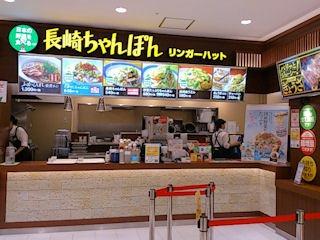 長崎ちゃんぽんリンガーハット/神戸ハーバーランドumie店