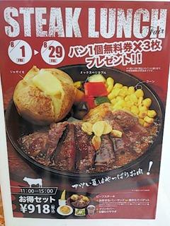 ヤキタテイビーフステーキセットパン無料券プレゼントポスター