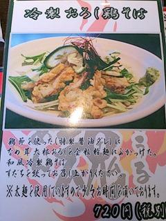 らーめん麺魂冷製おろし鶏そばのメニュー