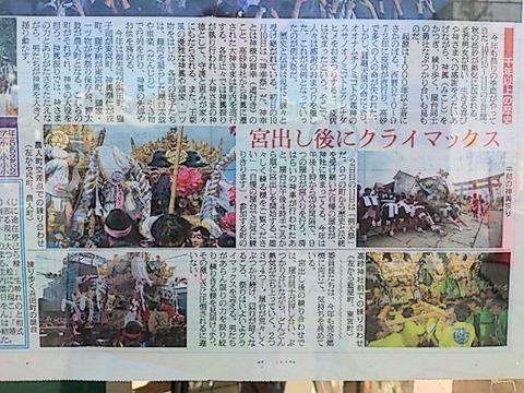 日刊スポーツ高砂神社秋祭り