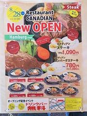 ファミリーレストラン カナディアン/加古川店のメニュー
