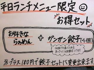 ガンガングビグビ本舗平日ランチメニューお得セット