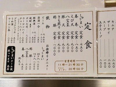 一芳亭船場店定食のメニュー