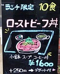 ふらんすごはん屋アンアミティエローストビーフ丼メニュー
