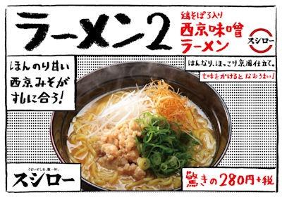 スシロー鶏そぼろ入り西京味噌ラーメンメニュー