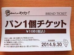 ヤキタテイパン1個チケット
