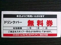 ファミリーレストラン カナディアン/加古川店ドリンクバー無料券