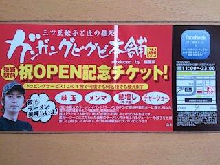 ガンガングビグビ本舗姫路駅前祝OPEN記念チケット!